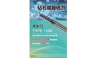 Type 1200-凤梨刀
