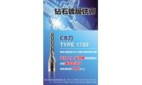 Type 1700- CB刀